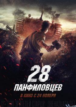 28 Cảm Tử Quân – Panfilov's Twenty Eight