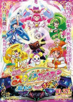 Chiến Binh Nụ Cười: Những Điều Trái Ngược Trong Sách Ảnh – Smile Pretty Cure!: Ehon no Naka wa Minna Chiguhagu!