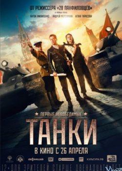 Chiến Tăng – Tanks For Stalin