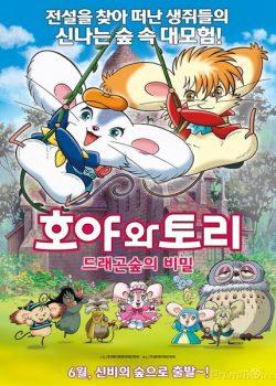 Cuộc Phiêu Lưu Của George Và Gerald – Mouse Story: The Adventures of George and Gerald