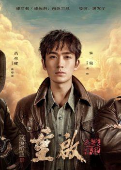 Đạo Mộ Bút Ký 3: Tần Lĩnh Thần Thụ – The Lost Tomb 3: Reboot