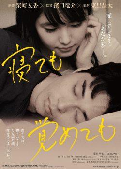 Dù Ngủ Hay Thức – Asako I & II