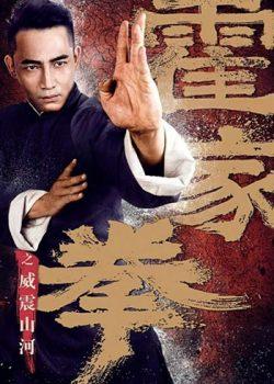 Hoắc Gia Quyền – Shocking Kungfu of Huo's