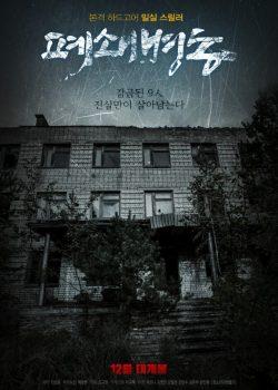 Khu Biệt Lập – The Closed Ward