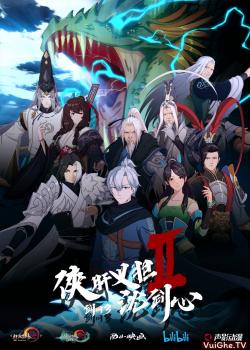 Kiếm Tam – Hiệp Can Nghĩa Đảm Thẩm Kiếm Tâm (Phần 2) – Shen Jian Xin (Season 2)