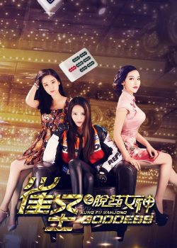 KungFu Mạc Chược 4: Nữ Thần – Kung Fu Mahjong Goddess