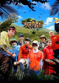Luật Rừng – Law of the Jungle