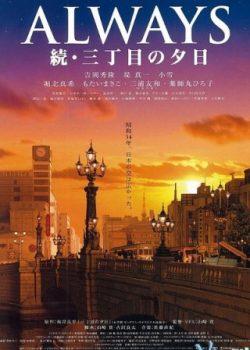 Mãi Mãi Buổi Hoàng Hôn 2 – Always: Sunset On Third Street 2