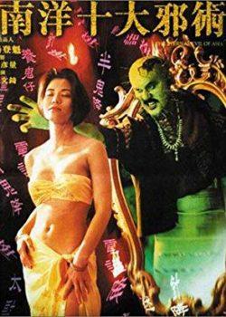 Ngải Nam Dương – The Eternal Evil of Asia