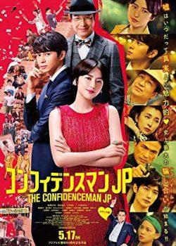 Những Kẻ Bịp Bợm: Bản Tình Ca – The Confidence Man: The Movie