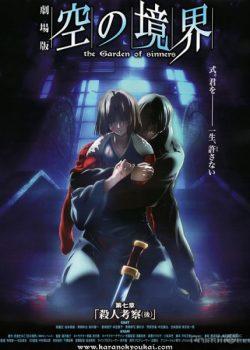 Ranh Giới Hư Không: Khu Vườn Tội Lỗi – Kara no Kyoukai: The Garden of Sinners
