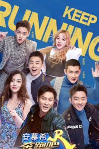 Running Man Trung Quốc (Phần 7) – Hurry Up, Brothers (Season 7)