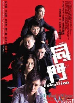 Tân Vô Gian Đạo – Rebellion