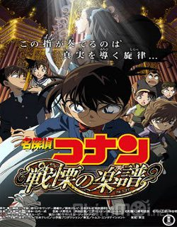 Thám Tử Conan Movie 12: Sự Sợ Hãi Bất Ngờ – Detective Conan Movie 12: Full Score Of Fear