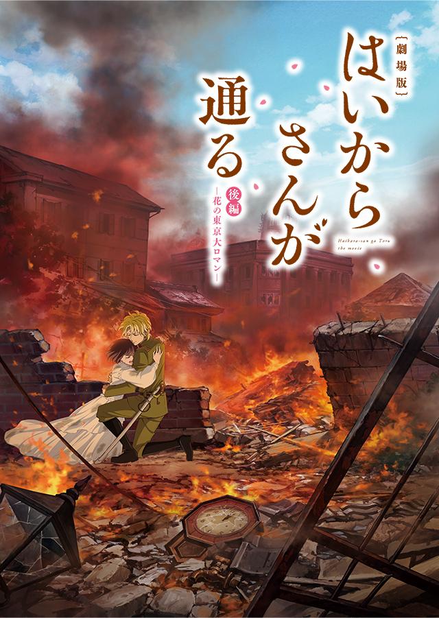 Xem Phim Haikara-san ga Tooru Movie 2: Hana no Tokyo Dai Roman ()