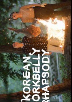 Rhapsody thịt ba chỉ Hàn Quốc - Korean Pork Belly Rhapsody