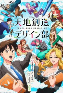 Xem Phim Tenchi Souzou Design-bu - Tenchisozo Design Bu / Heaven's Design Team ()