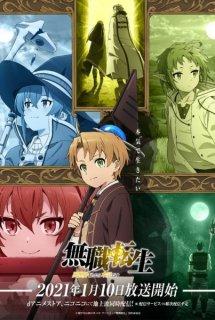 Mushoku Tensei: Isekai Ittara Honki Dasu | Mushoku Tensei: Jobless Reincarnation