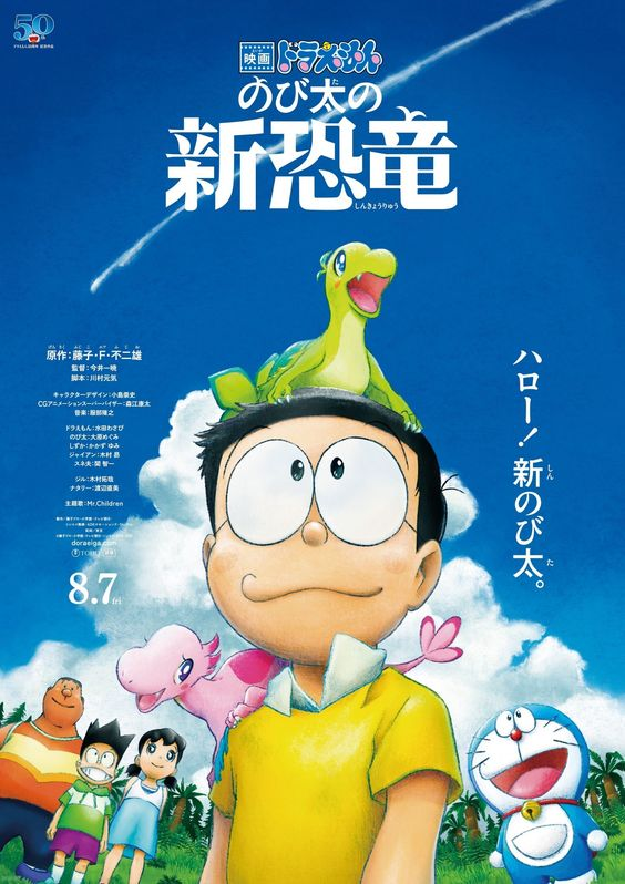 Doraemon Movie 40: Nobita no Shin Kyouryuu -