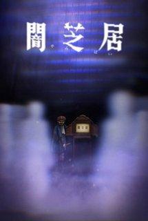 Xem Phim Yami Shibai 8 (Yamishibai: Japanese Ghost Stories Eighth Season | Yamishibai: Japanese Ghost Stories 8 | Mùa thứ 8 của chuỗi Series phim kinh dị Yami Shibai)