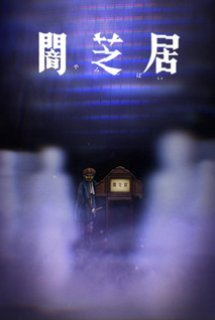 Poster Phim Yami Shibai 8 (Yamishibai: Japanese Ghost Stories Eighth Season | Yamishibai: Japanese Ghost Stories 8 | Mùa thứ 8 của chuỗi Series phim kinh dị Yami Shibai)