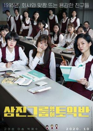 Lớp Tiếng Anh Thuộc Công Ty Samjin - Samjin Company English Class