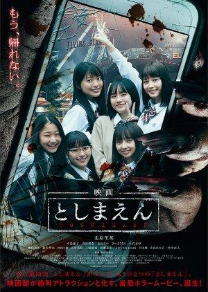 Toshimaen: Công Viên Ma - Toshimaen: Haunted Park