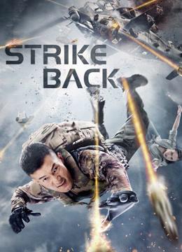 Phá Vỡ Vòng Vây - Strike Back
