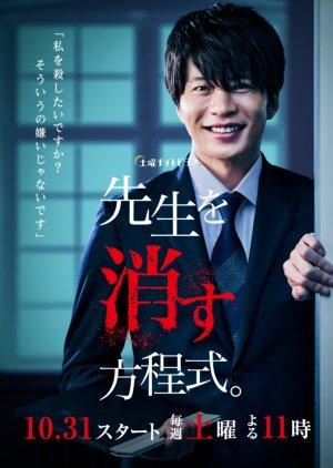 Phương Pháp Loại Trừ Thầy Giáo - How To Eliminate My Teacher (Sensei wo Kesu Houteishiki)