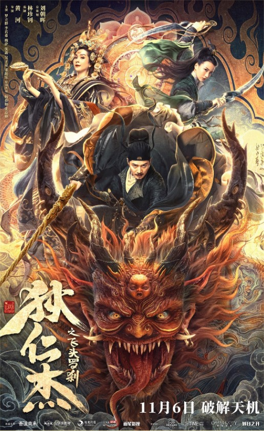 Địch Nhân Kiệt : Thiên Linh Tiên Tử - Di Ren Jie: Zhi Fei Tou Luo Cha