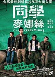 Bốn Người Bạn Học – Classmates Minus