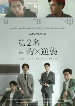 Cuộc Phản Kích Của Số 2 - We Best Love: Fighting Mr. 2nd