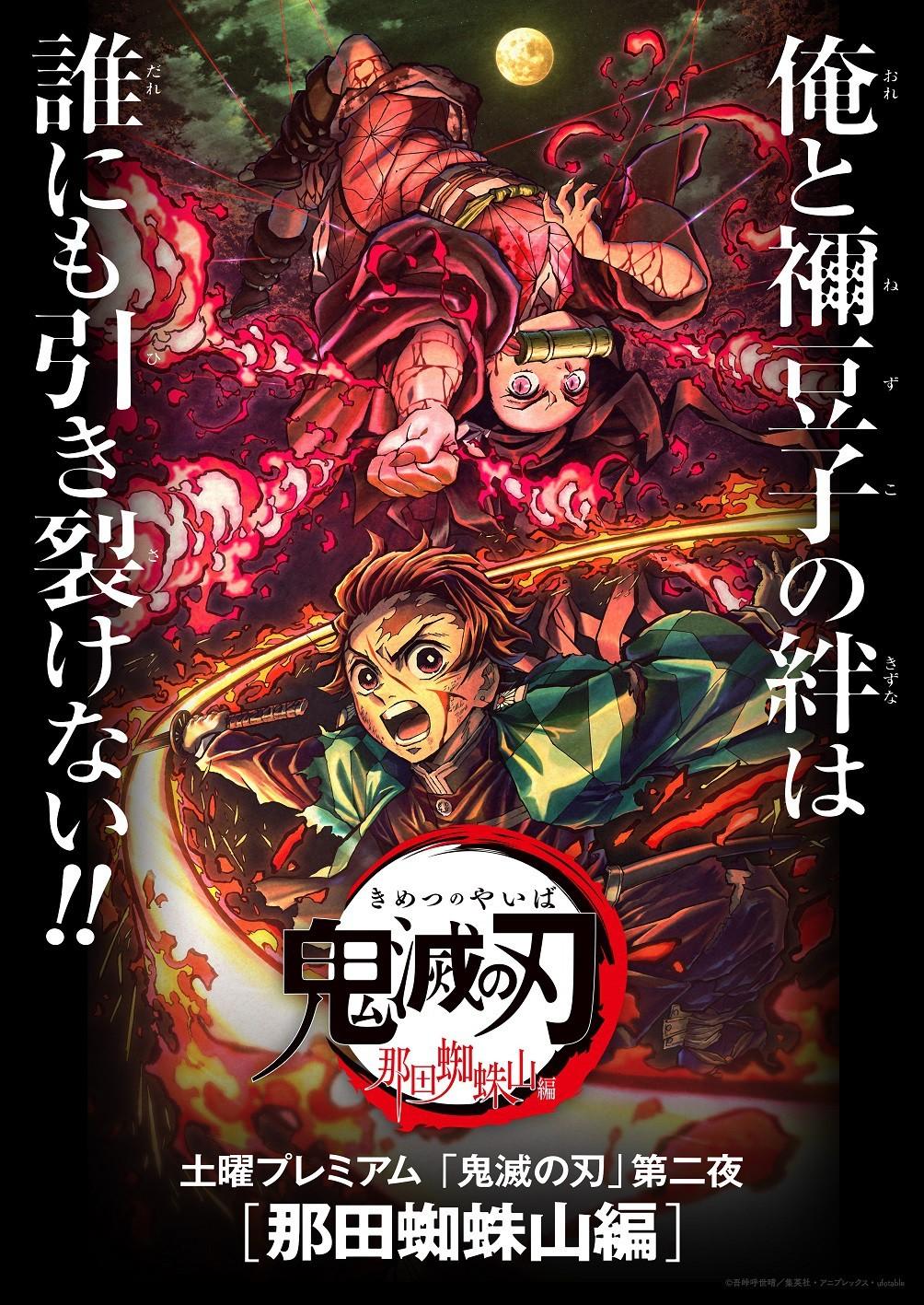 Thanh Gươm Diệt Quỷ: Núi Nhện Nada - Demon Slayer: Kimetsu no Yaiba - Nada Spider Mountain