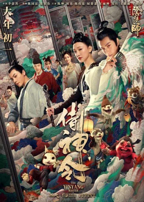 Âm Dương Sư: Thị Thần Lệnh - The Yinyang Master