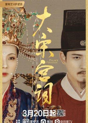 Đại Tống Cung Từ - Palace of Devotion