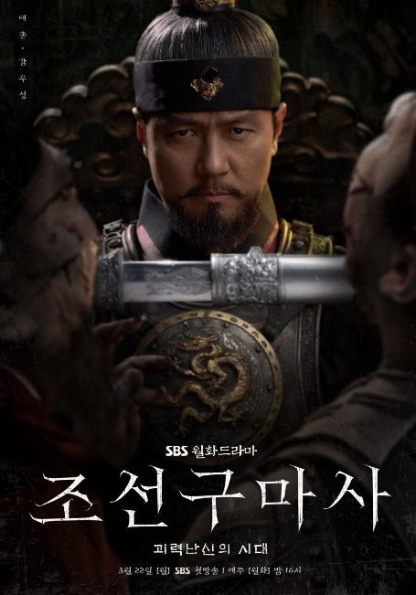 Pháp Sư Trừ Tà Triều Tiên – Joseon Exorcist