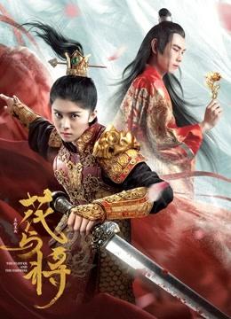 Hoa Và Tướng - The Flower And The Empress