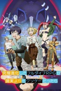 Kyuukyoku Shinka shita Full Dive RPG ga Genjitsu yori mo Kusoge Dattara