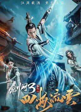 Kiếm Võng Chi Tứ Hải Lưu Vân – The Fate Of Swordsman