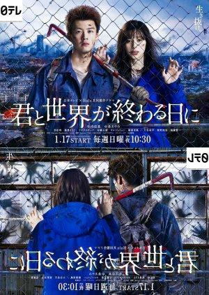 Cùng Em Ở Ngày Thế Giới Kết Thúc (Phần 1) – Kimi to Sekai ga Owaru Hi ni (Season 1)