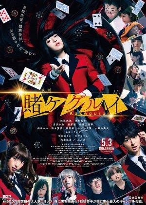 Học Viện Đỏ Đen - Kakegurui The Movie