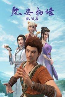 Phong Tư Vật Ngữ / Thiên hà Fengzi Monogatari / Câu chuyện về gió: Dải ngân hà