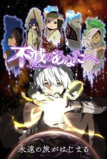 Fumetsu no Anata e To Your Eternity - To You, the Immortal