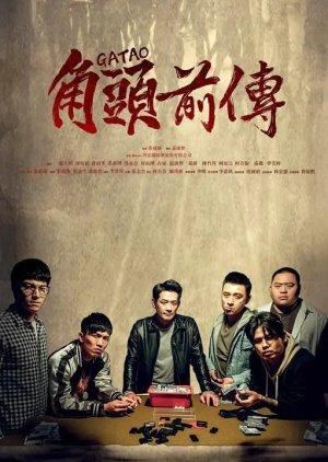 Đầu Đảng Giang Hồ 3: Bước Đường Cùng - Gatao 3: The Last Stray