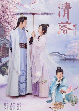 Thanh Lạc - Qing Luo