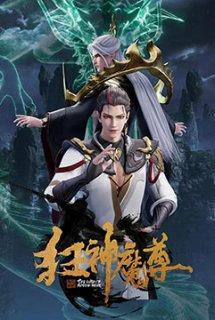 Cuồng Thần Ma Tôn - Mad Demon Lord,Kuang Shen Mo Zun
