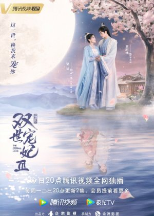 Song Thế Sủng Phi 3 - The Eternal Love 3
