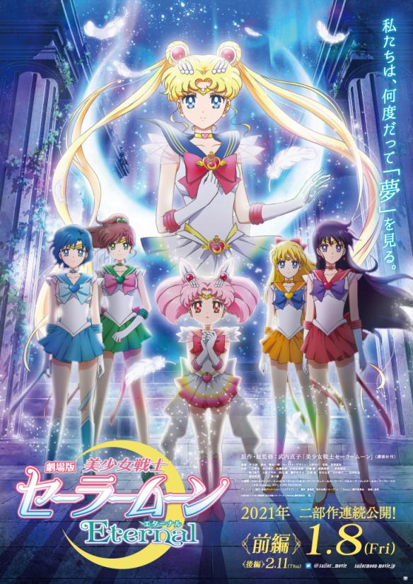 Nữ hộ vệ xinh đẹp Thủy thủ Mặt Trăng: Vĩnh hằng (Bản điện ảnh) - Pretty Guardian Sailor Moon Eternal The Movie