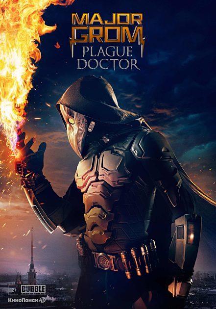 Thiếu tá Grom: Bác sĩ bệnh dịch - Major Grom: Plague Doctor