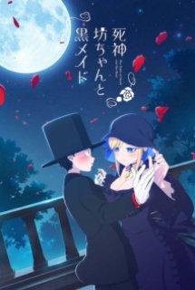 Shinigami Bocchan to Kuro Maid - The Duke of Death and His Maid